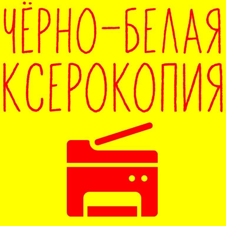 Чёрно-белая печать во Владимире (быстро и недорого)