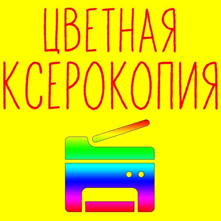 Недорогая чёрно-белая ксерокопия во Владимире
