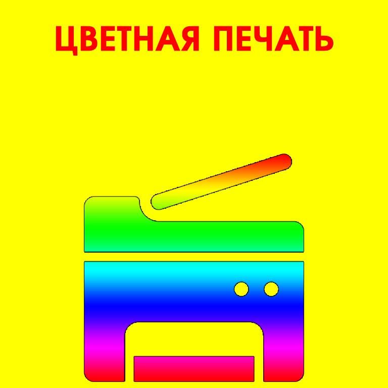 Цветная печать с флешки во Владимире