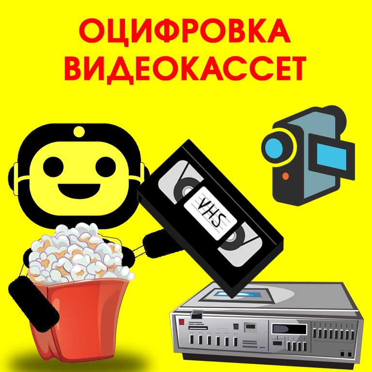 Оцифровка кассет, плёнок во Владимире.