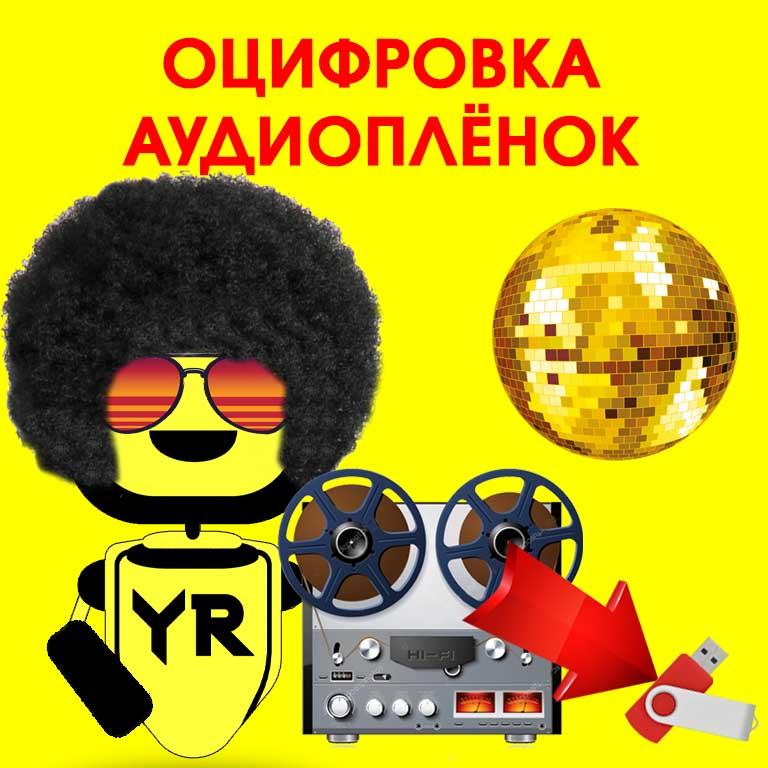 Оцифровка катушек с плёнкой. Аудио.