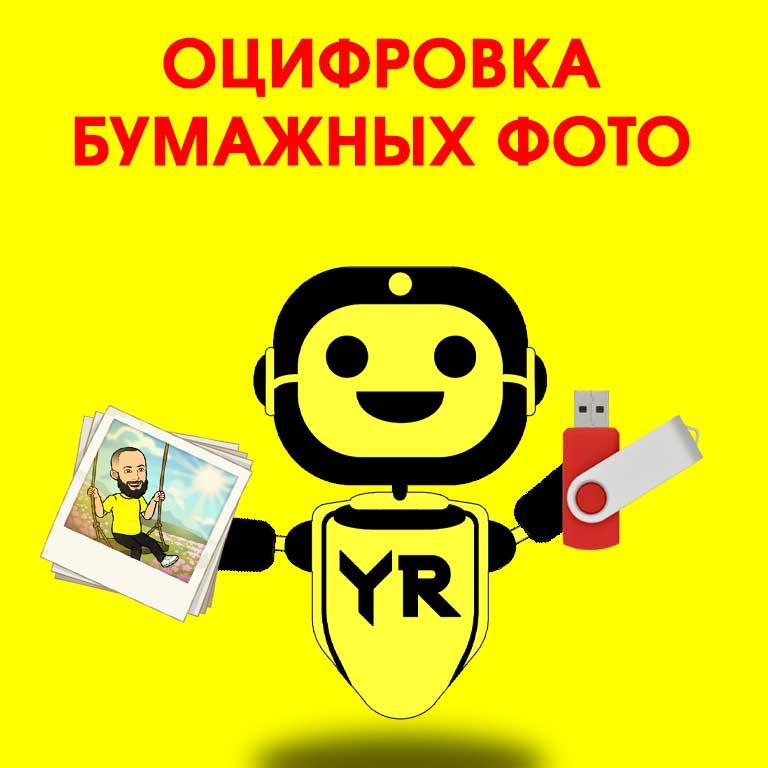 Оцифровка бумажных фотографий