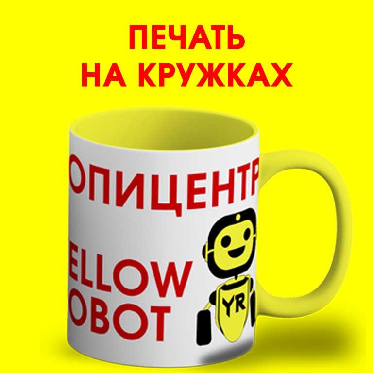 Изготовление кружек во Владимире с вашим фото