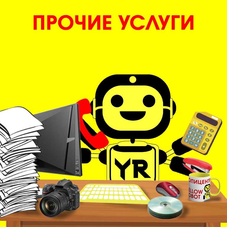 Цифровые услуги копицентра на комиссарова
