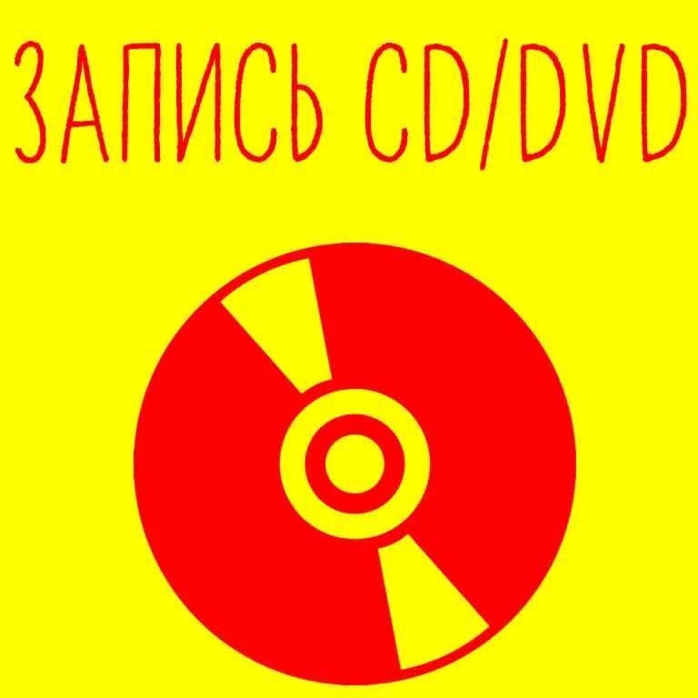 Запись на CD и DVD диски
