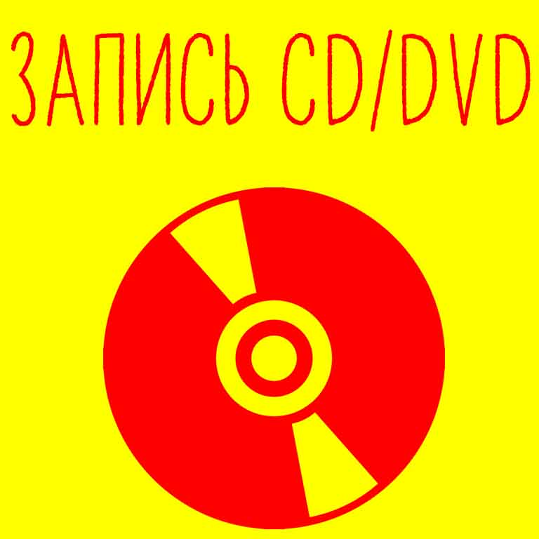 Запись CD и DVD дисков во Владимире