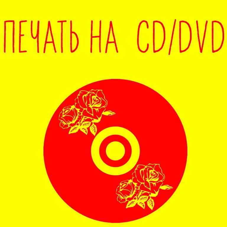 Печать на CD и DVD дисках во Владимире
