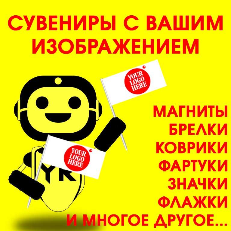 Изготовление Магнитов и значков с вашим изображением во Владимире!