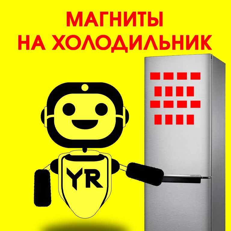 Изготовление магнитов на холодильник во Владимире любыми тиражами