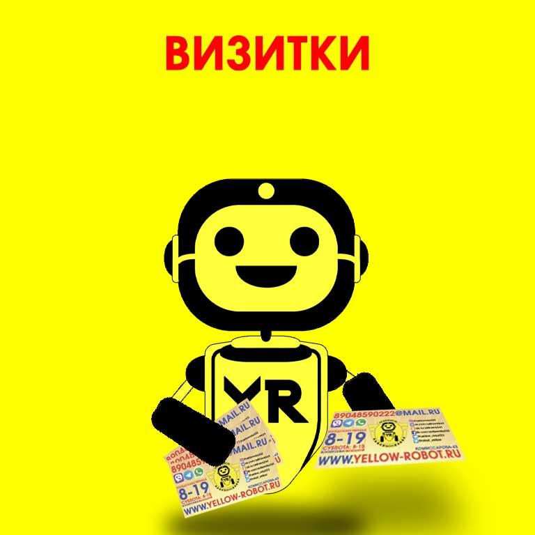Визитки любыми тиражами во Владимире