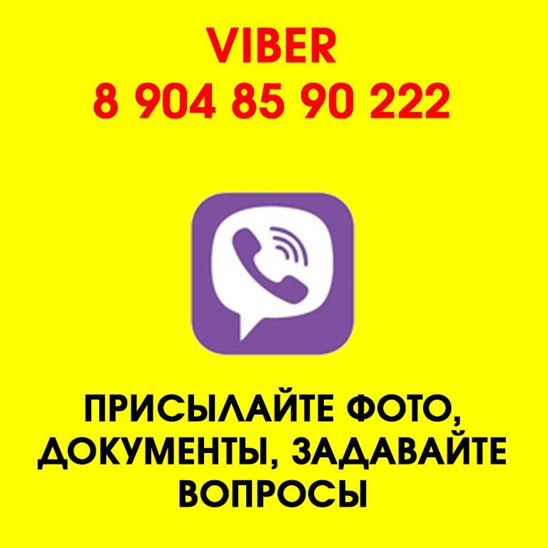 Прислать фото или документы для печати с помощью viber