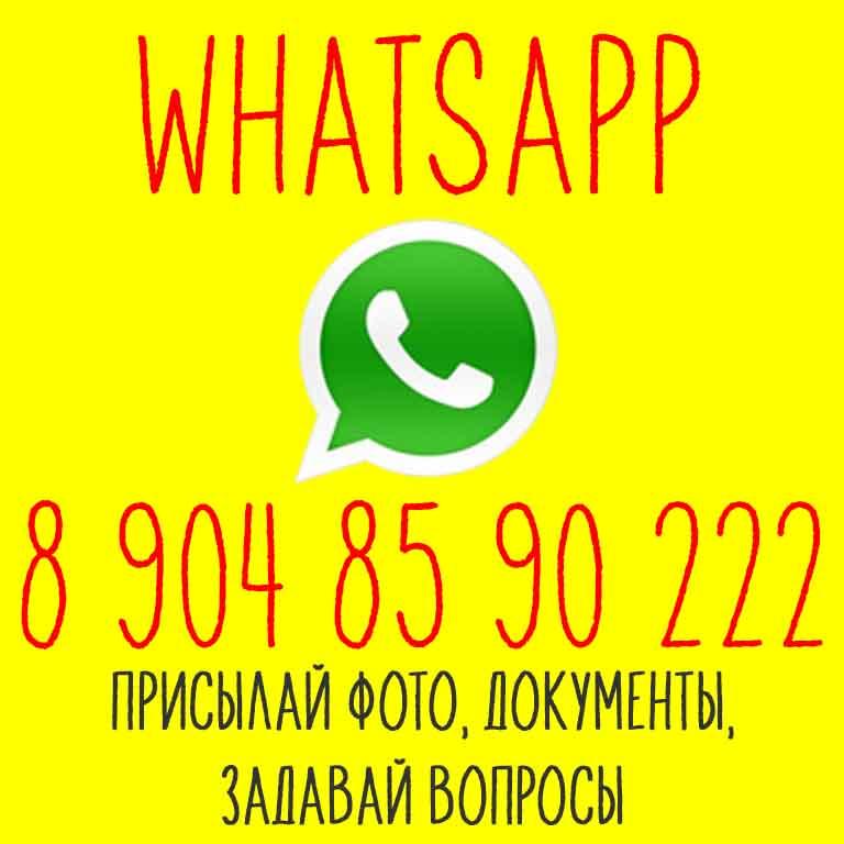 Прислать фото или документы для печати с помощью whatsapp