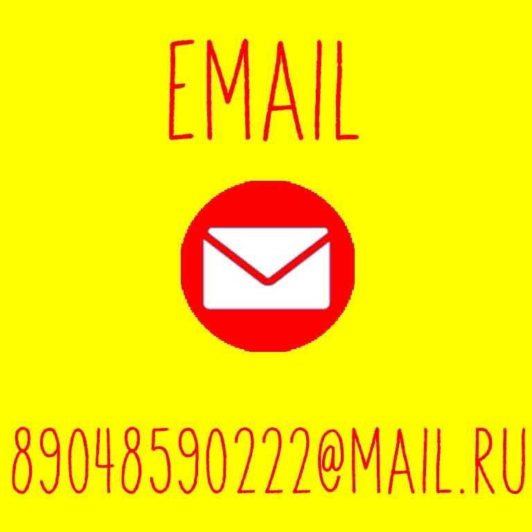 Прислать фото или документы для печати по электронной почте email