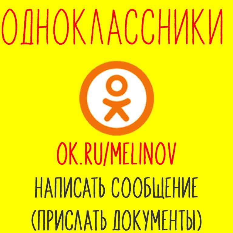 послать документы для печати через Одноклассники