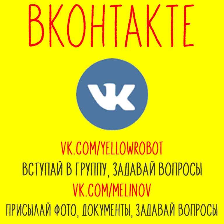 Прислать фото или документы для печати с помощью VK Вконтакте