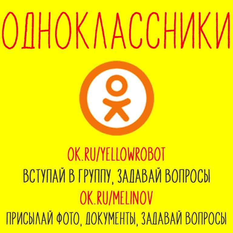 Прислать фото или документы для печати через Одноклассники