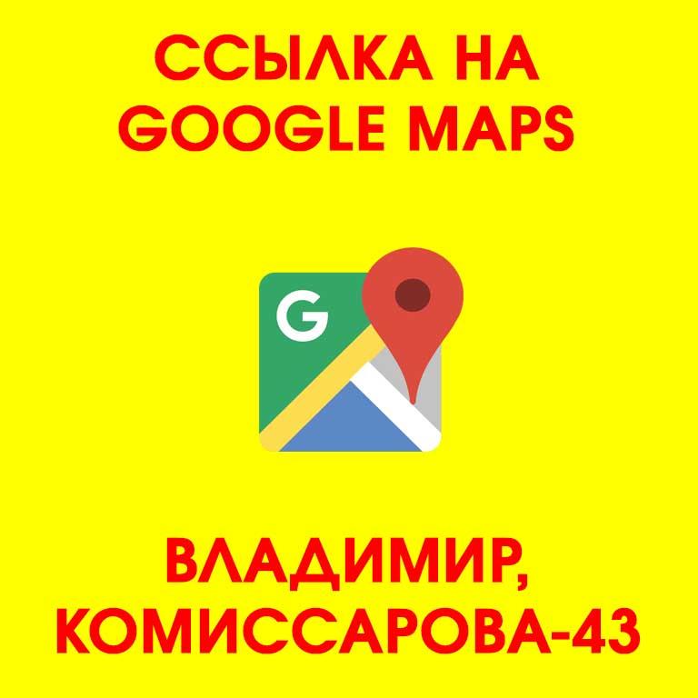 ССылка на Гугл Карты Google Maps