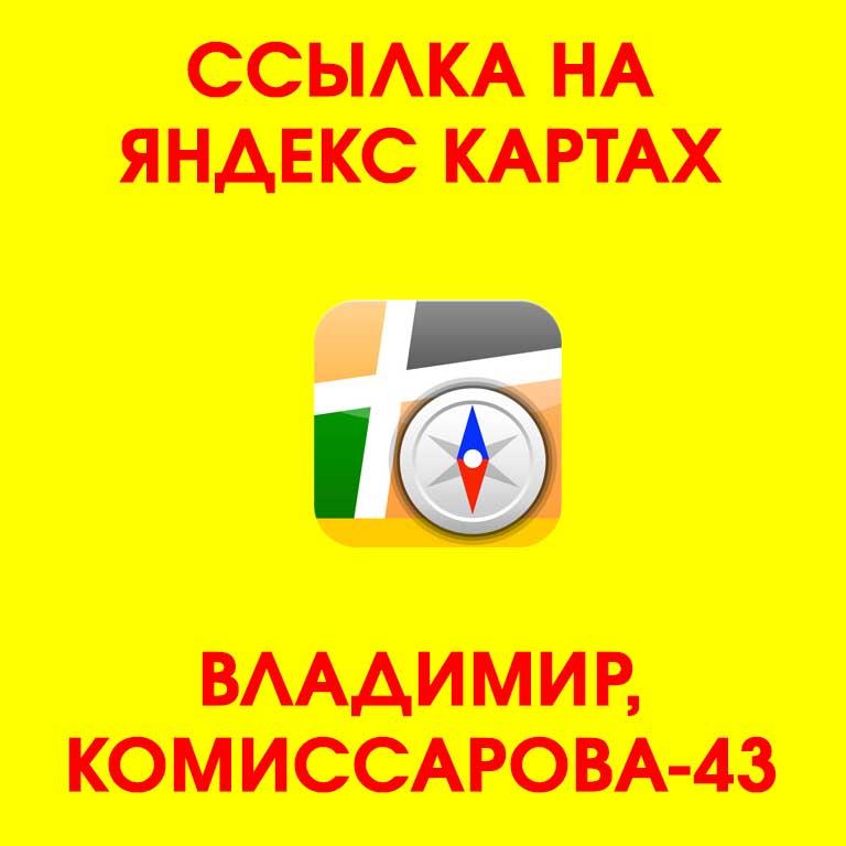 ССылка на Яндекс карты
